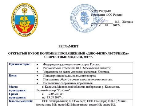 Регламент Кубка Коломны 0017
