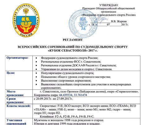 Регламент Кубка Севастополя 0017