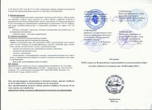 """Регламент """"КСЮ-2015"""" лист1"""