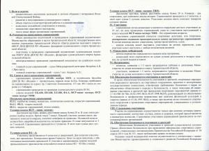 """Регламент """"КСЮ-2015"""" лист2"""