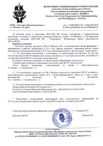 Протокол всероссийской конференции судомоделистов, лист 2