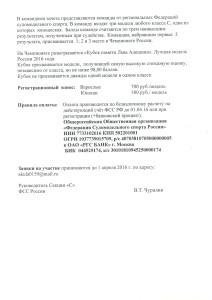 регламент ЧР-2016 группа «С» лист3