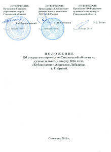 Положение открытого первенства Смоленской области