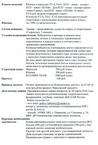 Регламент кубка Крокус-центра 2016, стр.2