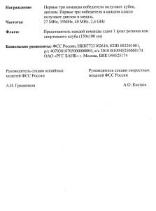 Регламент кубка Крокус-центра 2016, стр.3
