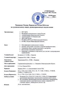 Регламент ЧР и ПР копии-1