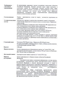 Регламент ЧР и ПР копии-2