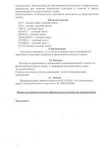 Положение Новомосковск стр.2