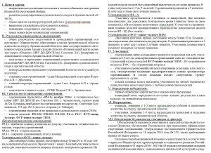 Регламент КСЮ-2016_