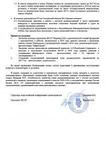 Протокол конференции, лист 2