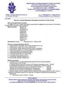 Протокол заседания президиума ФССР, лист 1