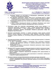 Протокол заседания президиума ФССР, лист 2