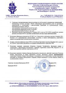 Протокол заседания президиума ФССР, лист 3