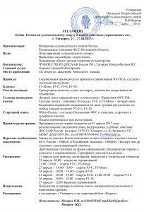 Кубок России 2017, яхты