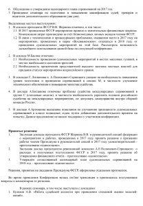 Протокол конференции 2