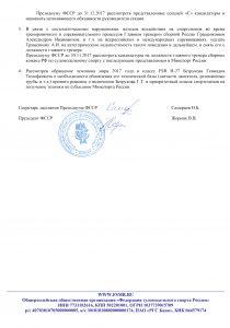 Протокол  заседания Президиума 2