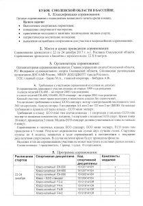 Положение Рославль стр.2