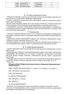 Положение Рославль стр.3