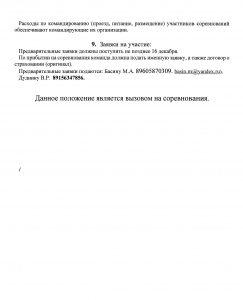 Положение Рославль стр.4