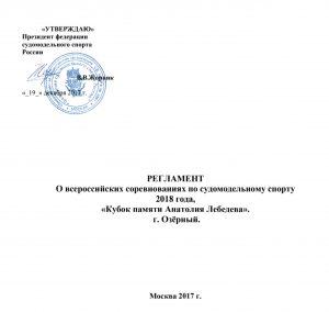 "Положение ""Кубок памяти А.Лебедева 2018"""