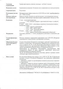 Положение ТПА 18 (2)