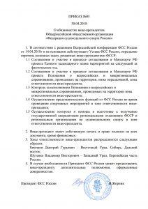 Приказ №05 вице-президенты ФССР