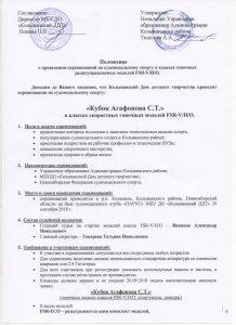 Положение Кубок Агафонова С.Т. 2018