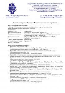 Протокол Президиума 2018-11 лист 1