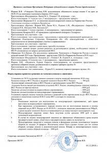 Протокол Президиума 2018-11 лист 2