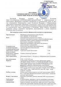 Регламент КР М стр.1