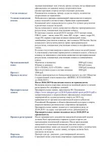 Регламент КР М стр.2