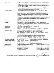 Регламент КР М стр.3