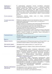Регламент Чемпионат 2019 лист 2
