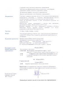 Регламент Чемпионат 2019 лист 3